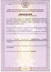 Лицензия на подвоз обучающихся