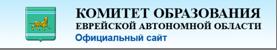 Комитет образования Еврейской автономной области