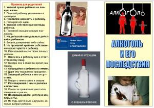 алкоголь и его последствия1